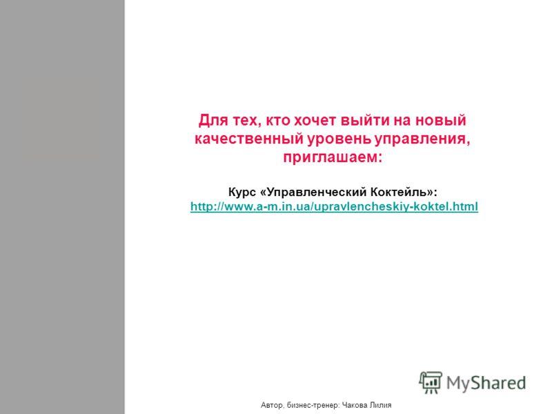 Для тех, кто хочет выйти на новый качественный уровень управления, приглашаем: Курс «Управленческий Коктейль»: http://www.a-m.in.ua/upravlencheskiy-koktel.html Автор, бизнес-тренер: Чакова Лилия