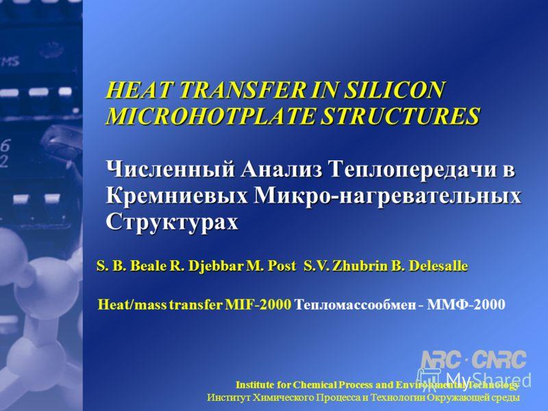 S. B. Beale R. Djebbar M. Post S.V. Zhubrin B. Delesalle Heat/mass transfer MIF-2000 Тепломассообмен - ММФ-2000 HEAT TRANSFER IN SILICON MICROHOTPLATE STRUCTURES Численный Анализ Теплопередачи в Кремниевых Микро-нагревательных Структурах Institute fo