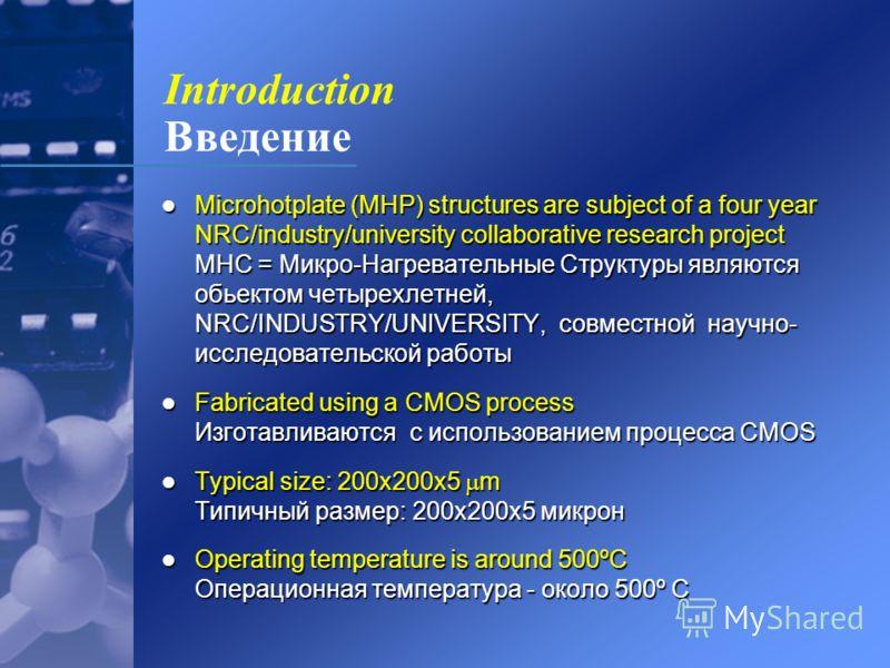 Introduction Введение Microhotplate (MHP) structures are subject of a four year NRC/industry/university collaborative research project МНС = Микро-Нагревательные Структуры являются обьектом четырехлетней, NRC/INDUSTRY/UNIVERSITY, совместной научно- и