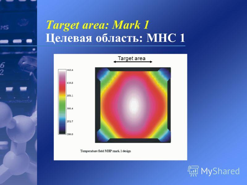Target area: Mark 1 Целевая область: МНС 1 Target area