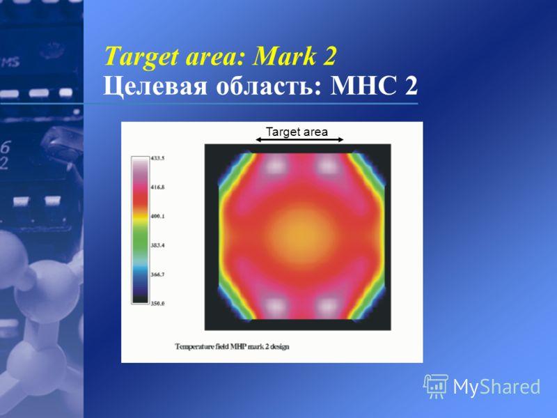 Target area: Mark 2 Целевая область: МНС 2 Target area