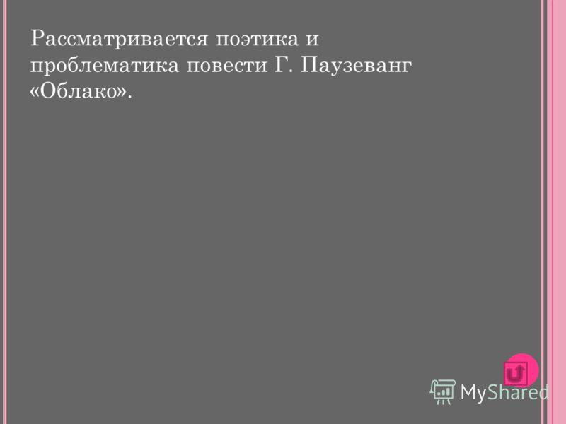 Рассматривается поэтика и проблематика повести К. Вольф «Авария»