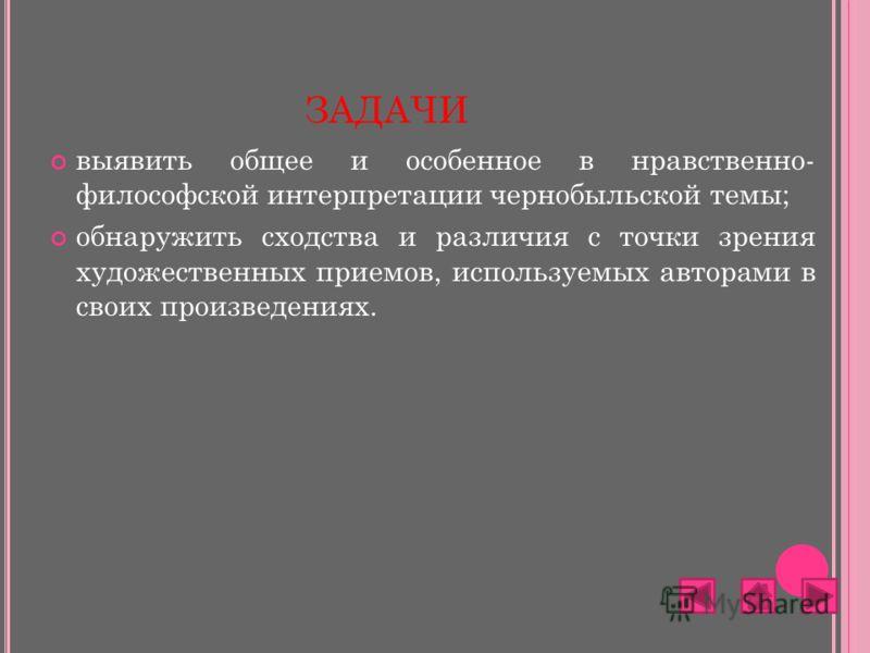 Цель диссертации состоит в выявлении особенностей художественного осмысления Чернобыльской трагедии в повестях двух немецких писательниц К. Вольф и Г. Паузеванг.