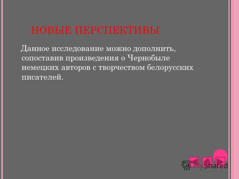 ОБЪЕКТ И ПРЕДМЕТ Объектом нашего исследования являются два произведения – «Авария» К. Вольф и «Облако» Г. Паузеванг. Предметом исследования – сходства и отличия в интерпретации чернобыльской трагедии обоими авторами.