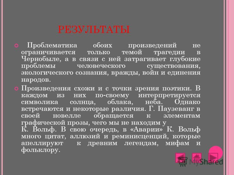 НОВЫЕ ПЕРСПЕКТИВЫ Данное исследование можно дополнить, сопоставив произведения о Чернобыле немецких авторов с творчеством белорусских писателей.