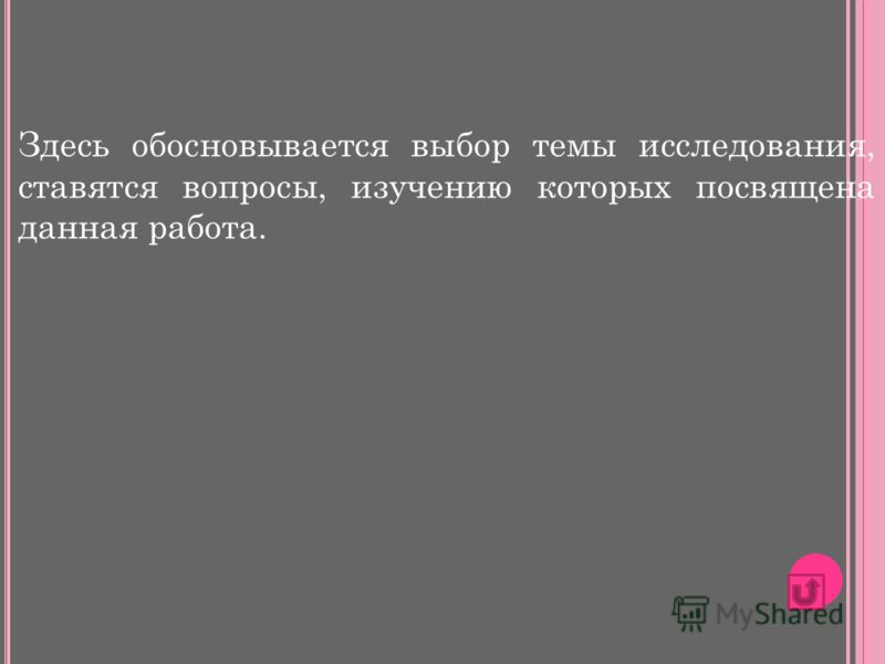 НОВИЗНА ИССЛЕДОВАНИЯ Научная новизна исследования заключается в том, что оно является первой (в белорусском и зарубежном литературоведении) попыткой изучения произведений о Чернобыле, созданных немецкими авторами, в сопоставительном ключе.