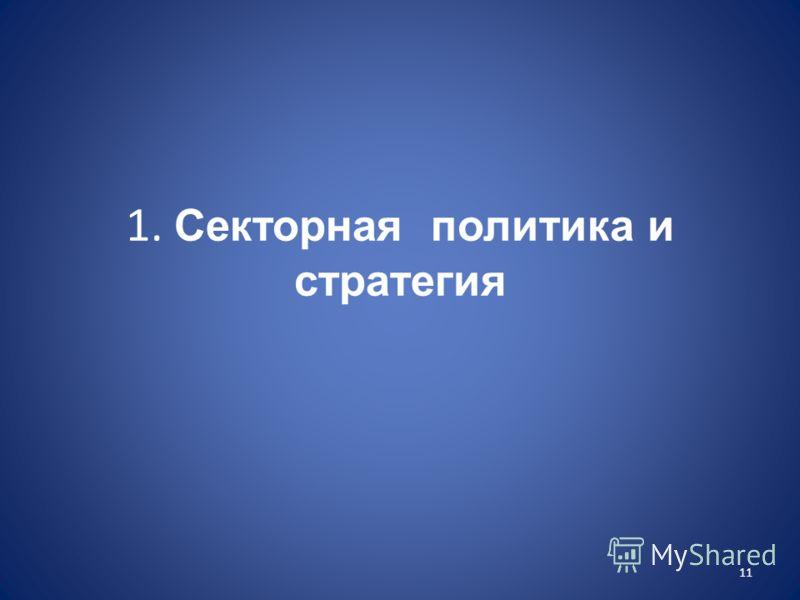 1. Секторная политика и стратегия 11