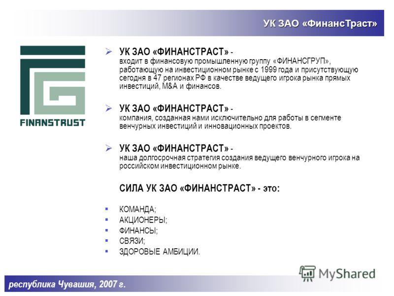 УК ЗАО «ФинансТраст» 1 республика Чувашия, 2007 г.