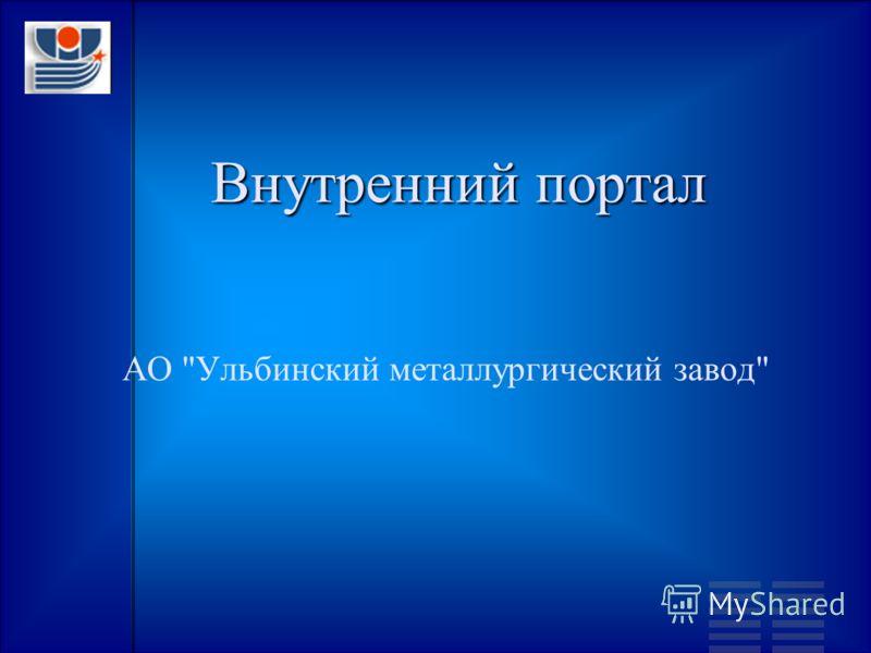 Внутренний портал АО Ульбинский металлургический завод