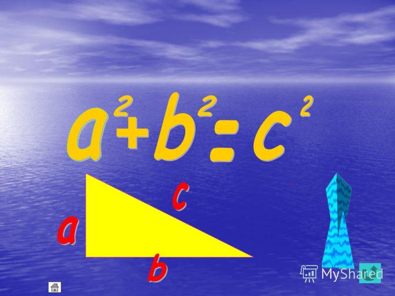 В прямоугольном треугольнике квадрат гипотенузы равен сумме квадратов катетов. a2+b2=c2