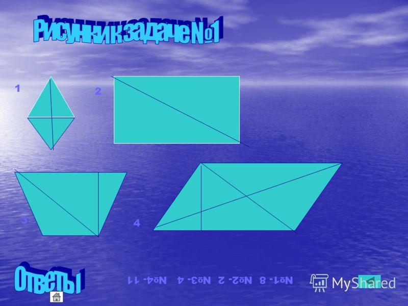 Часто знает и дошкольник Что такое треугольник А уж вам-то как не знать Но совсем другое дело Очень быстро и умело Треугольники считать Например в фигуре этой Сколько разных ? Рассмотри Всё внимательно исследуй И по краю и внутри