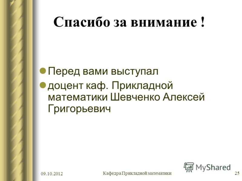 21.08.2012 Кафедра Прикладной математики24 Другие доступные ресурсы www.e-learn.ru www.mmtech.ru -