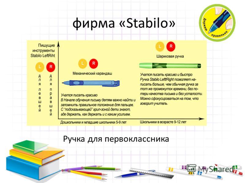 фирма «Stabilo» Ручка для первоклассника