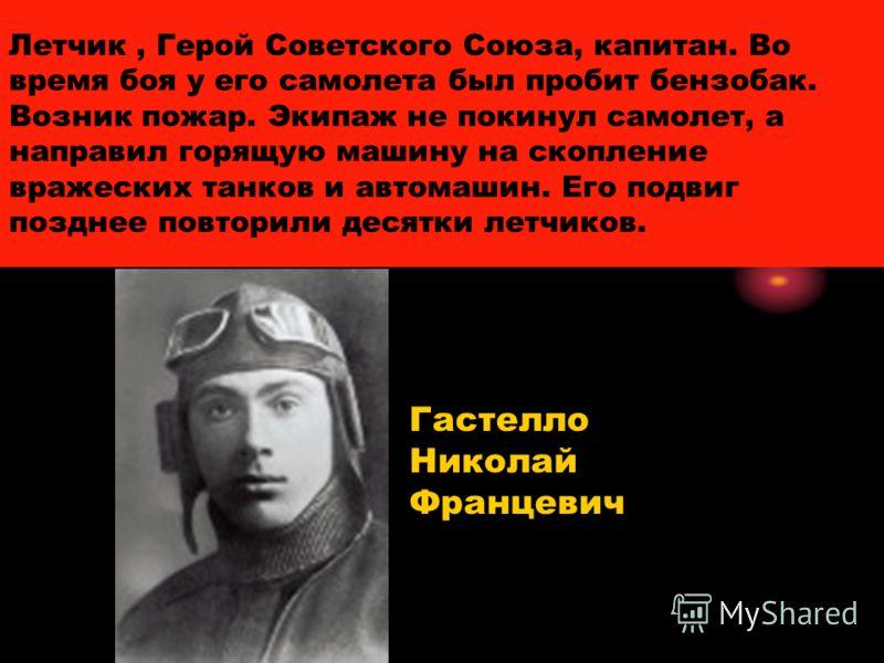Летчик, Герой Советского Союза, капитан. Во время боя у его самолета был пробит бензобак. Возник пожар. Экипаж не покинул самолет, а направил горящую машину на скопление вражеских танков и автомашин. Его подвиг позднее повторили десятки летчиков. Гас
