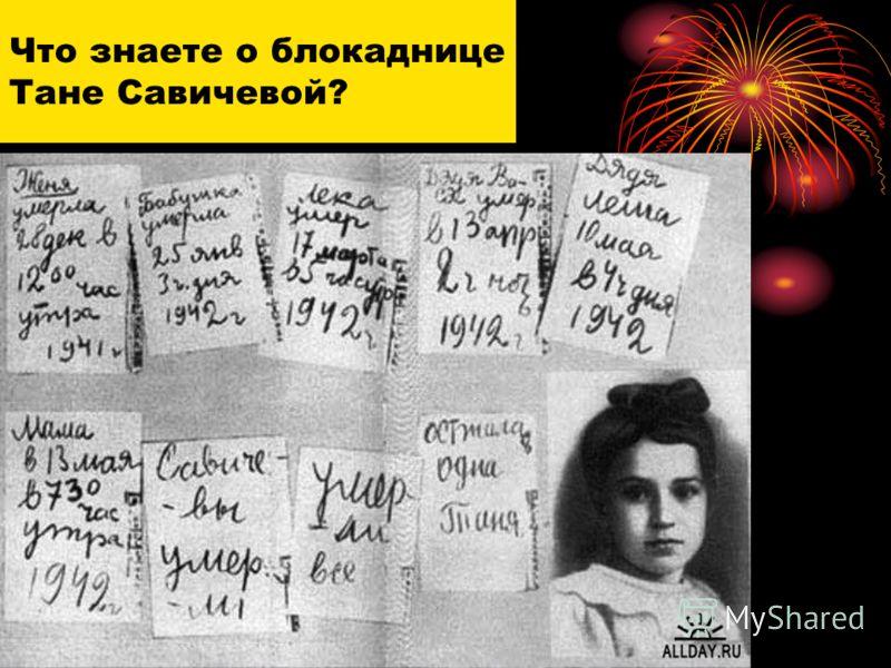 Что знаете о блокаднице Тане Савичевой?