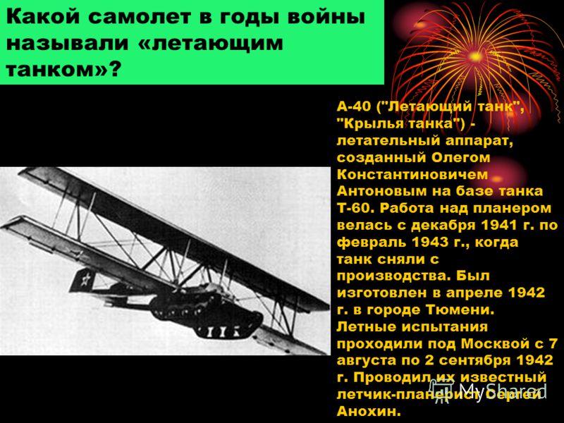 Какой самолет в годы войны называли «летающим танком»? А-40 (
