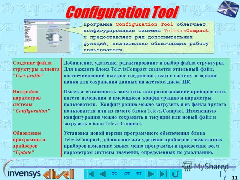 TC CT TI 9 Пользовательские параметры конфигурации; Параметры установки системы; Параметры конфигурации сети; Список сервисных центров; Информации о системе; Последняя сохраненная запись данных от датчиков Архив основных аварийных сообщений; Архив ав