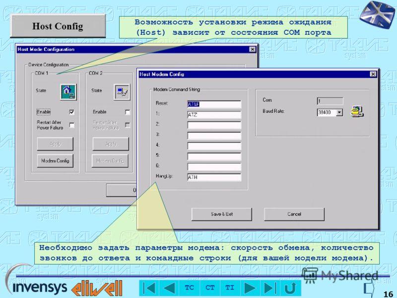 TC CT TI 14 Ввод списка пользователей с паролями и уровнями доступа к системе Program Config Изменение языка программы Список фиксируемых событий