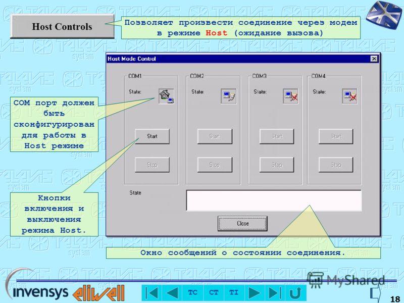 TC CT TI 16 Host Config Возможность установки режима ожидания (Host) зависит от состояния COM порта Необходимо задать параметры модема: скорость обмена, количество звонков до ответа и командные строки (для вашей модели модема).