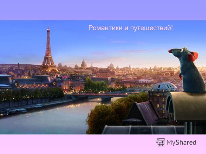 Романтики и путешествий!