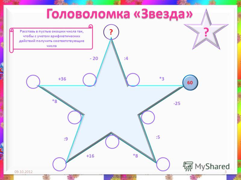 29.08.20123 60 :4 -25 *3 - 20 *8 :5 +36 *8 :9 +16 Расставь в пустые окошки числа так, чтобы с учетом арифметических действий получить соответствующие числа ? ?