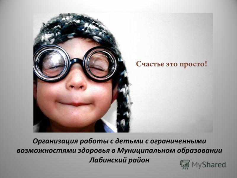 Организация работы с детьми с ограниченными возможностями здоровья в Муниципальном образовании Лабинский район