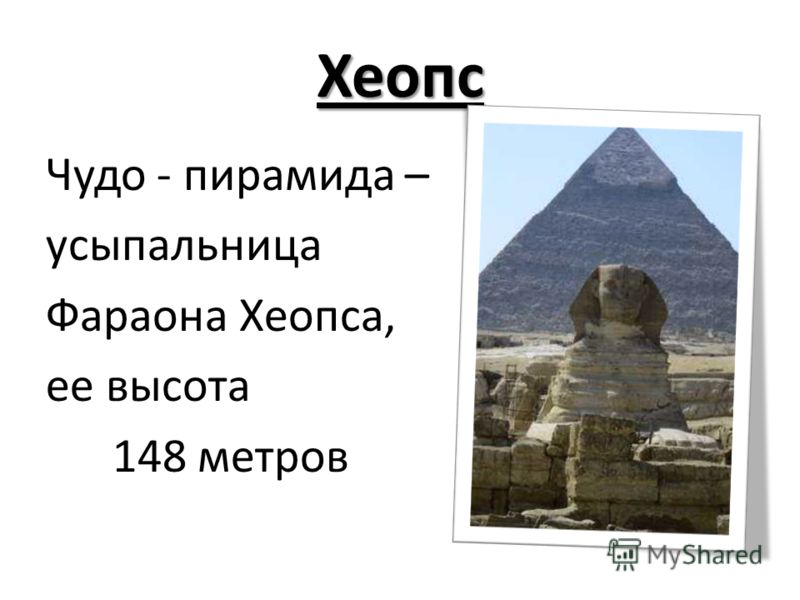 Иероглиф – древний рисуночный знак египетского письма.
