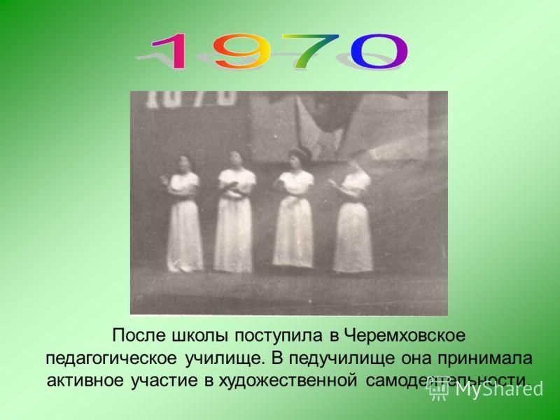 После школы поступила в Черемховское педагогическое училище. В педучилище она принимала активное участие в художественной самодеятельности.