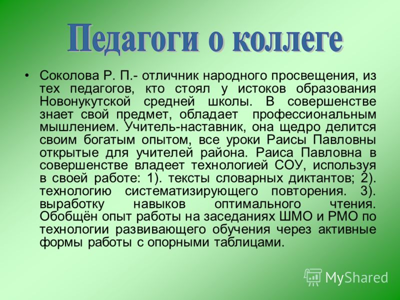 Соколова Р. П.- отличник народного просвещения, из тех педагогов, кто стоял у истоков образования Новонукутской средней школы. В совершенстве знает свой предмет, обладает профессиональным мышлением. Учитель-наставник, она щедро делится своим богатым
