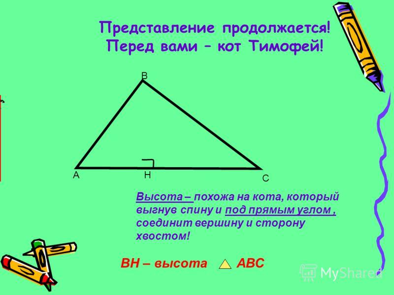 МЕДИАНЫ ТРЕУГОЛЬНИКА Отрезок, соединяющий вершину треугольника с серединой противоположной стороны, называется медианой треугольника. Любой треугольник имеет три медианы. Медианы треугольника пересекаются в одной точке.