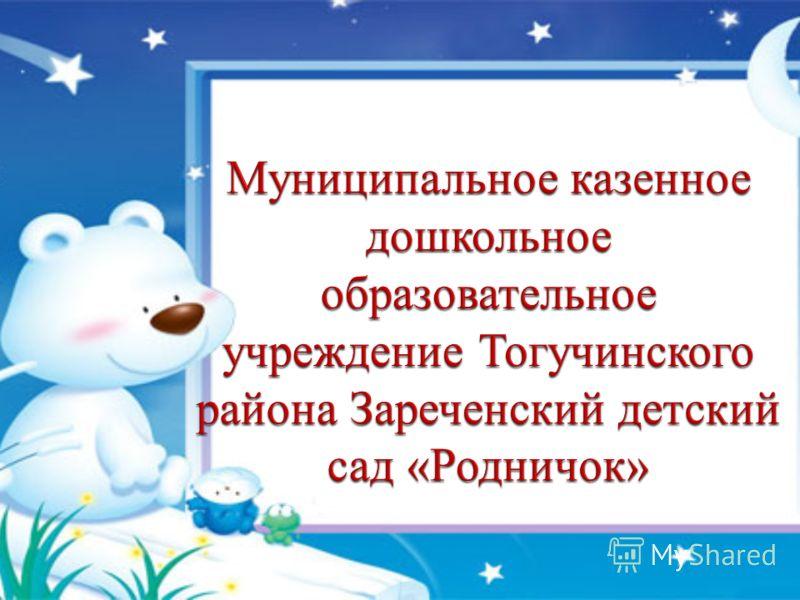 Муниципальное казенное дошкольное образовательное учреждение Тогучинского района Зареченский детский сад «Родничок»
