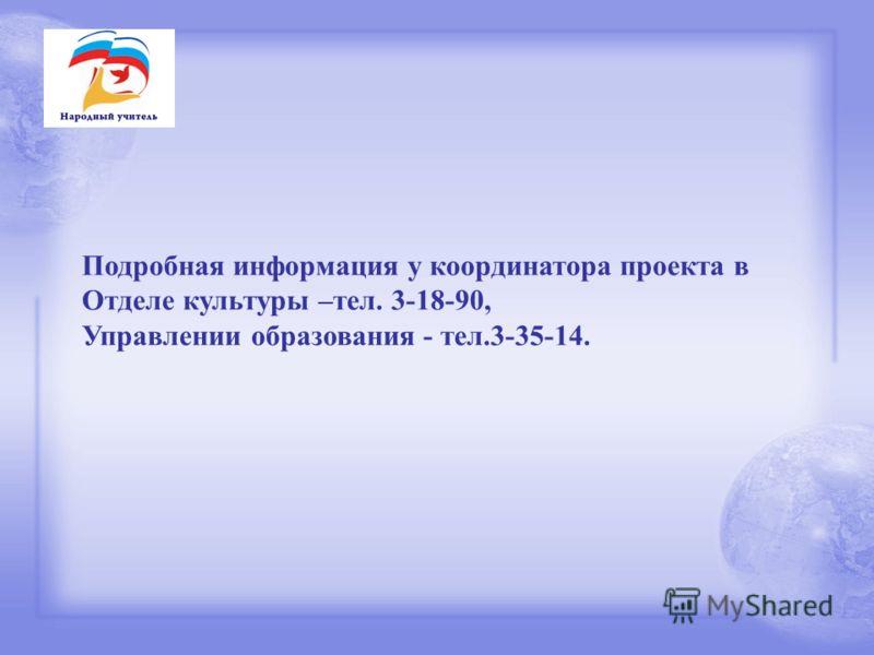 Подробная информация у координатора проекта в Отделе культуры –тел. 3-18-90, Управлении образования - тел.3-35-14.