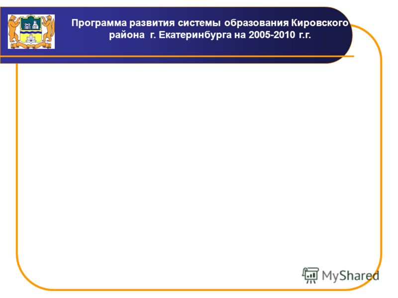 Программа развития системы образования Кировского района г. Екатеринбурга на 2005-2010 г.г.