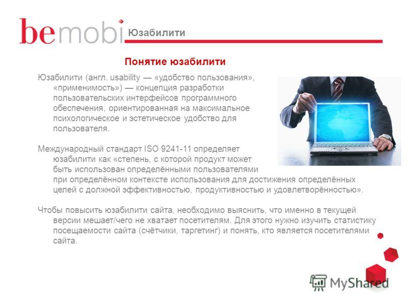 Юзабилити (англ. usability «удобство пользования», «применимость») концепция разработки пользовательских интерфейсов программного обеспечения, ориентированная на максимальное психологическое и эстетическое удобство для пользователя. Международный ста