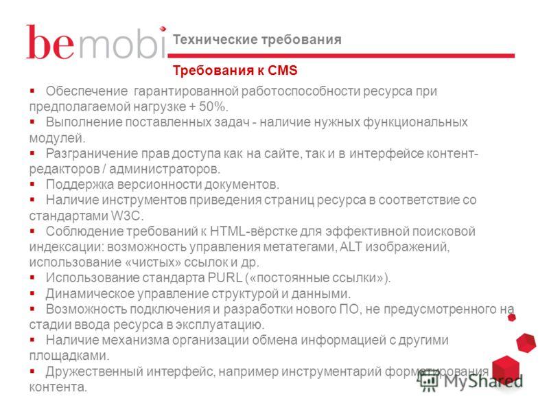 Требования к CMS Обеспечение гарантированной работоспособности ресурса при предполагаемой нагрузке + 50%. Выполнение поставленных задач - наличие нужных функциональных модулей. Разграничение прав доступа как на сайте, так и в интерфейсе контент- реда
