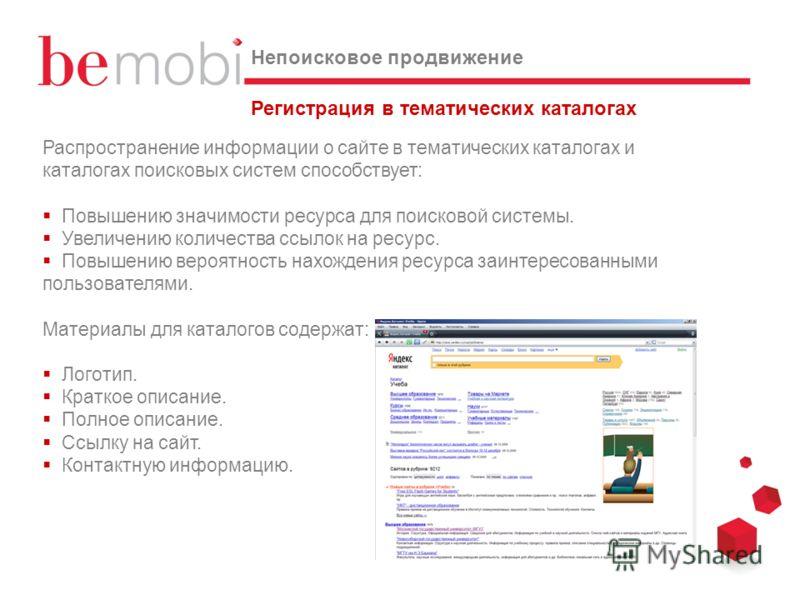Регистрация в тематических каталогах Непоисковое продвижение Распространение информации о сайте в тематических каталогах и каталогах поисковых систем способствует: Повышению значимости ресурса для поисковой системы. Увеличению количества ссылок на ре