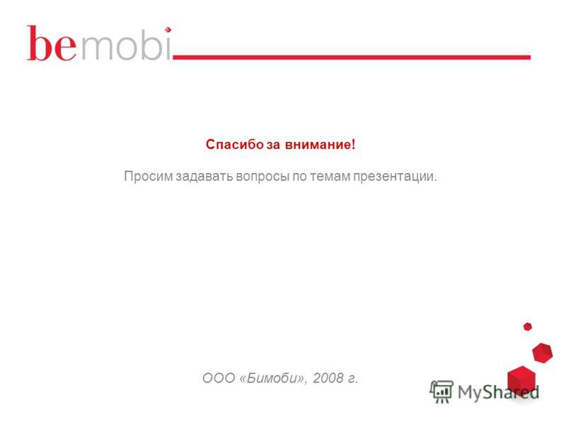 Спасибо за внимание! Просим задавать вопросы по темам презентации. ООО «Бимоби», 2008 г.
