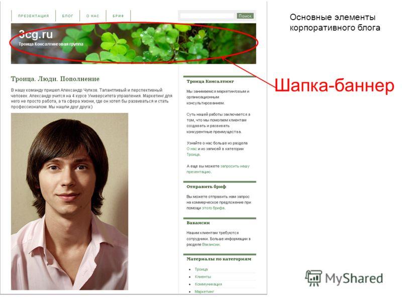 Шапка-баннер Основные элементы корпоративного блога