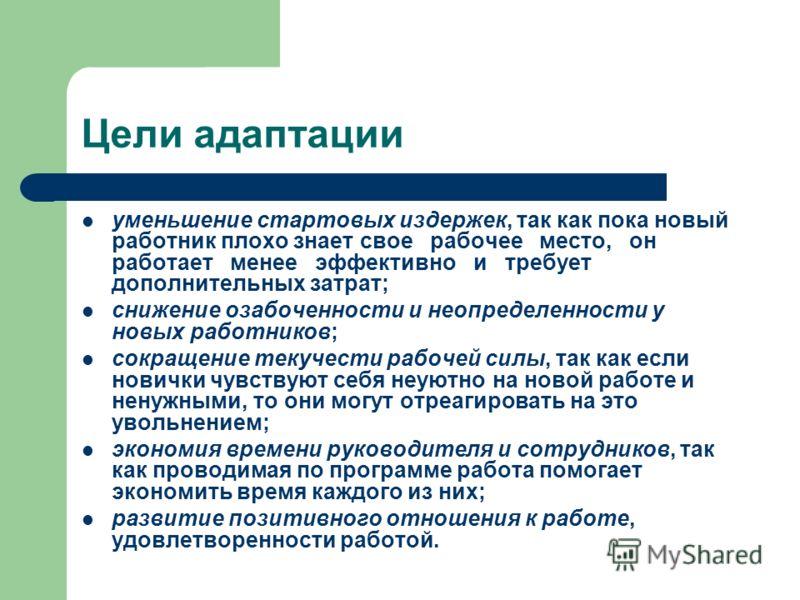 Презентация На Тему Адаптация Персонала Скачать Бесплатно