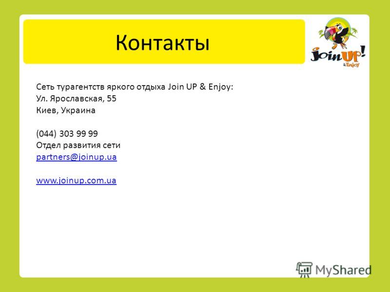 Контакты Сеть турагентств яркого отдыха Join UP & Enjoy: Ул. Ярославская, 55 Киев, Украина (044) 303 99 99 Отдел развития сети partners@joinup.ua www.joinup.com.ua