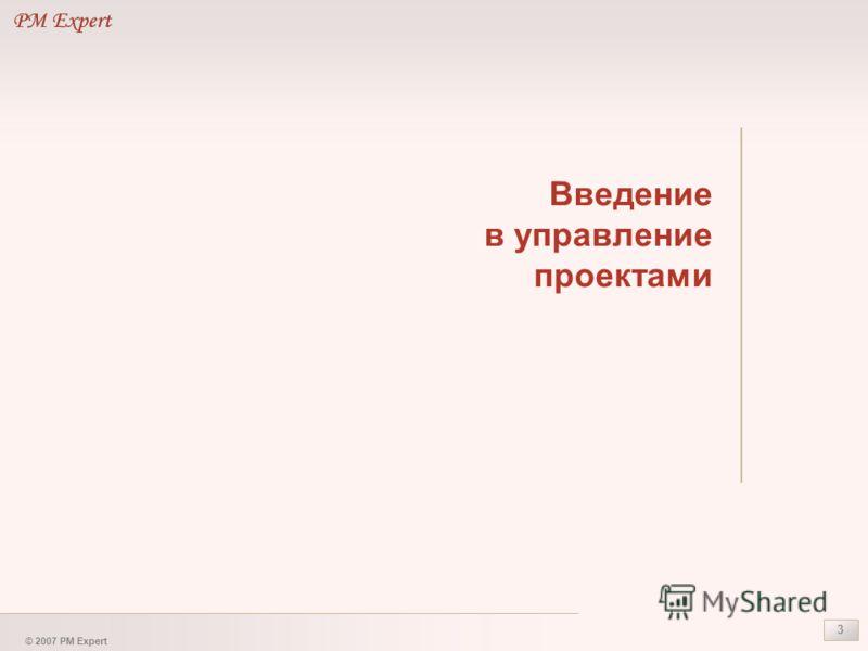 © 2007 PM Expert 3 Введение в управление проектами