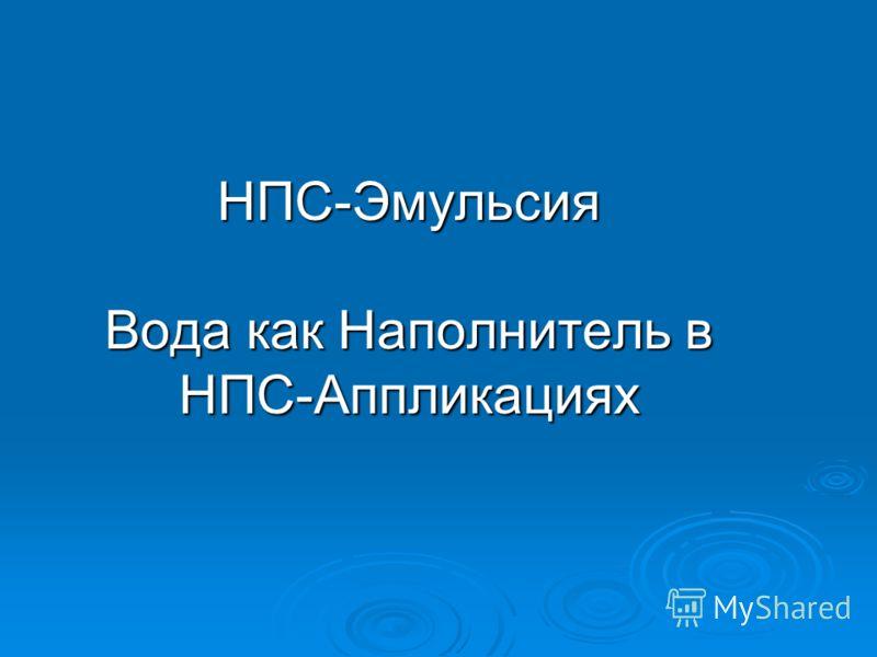 НПС-Эмульсия Вода как Наполнитель в НПС-Аппликациях