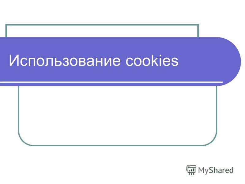 Использование cookies