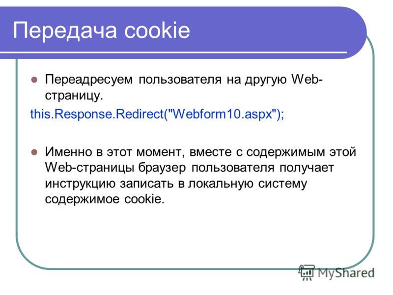 Передача cookie Переадресуем пользователя на другую Web- страницу. this.Response.Redirect(