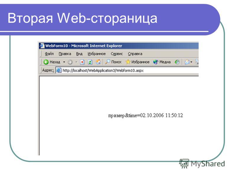 Вторая Web-стораница
