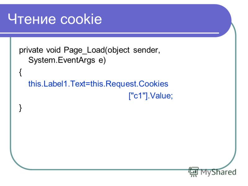 Чтение cookie private void Page_Load(object sender, System.EventArgs e) { this.Label1.Text=this.Request.Cookies [c1].Value; }