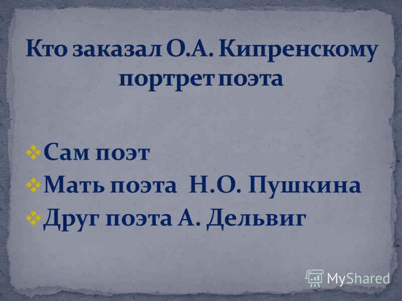 Сам поэт Мать поэта Н.О. Пушкина Друг поэта А. Дельвиг
