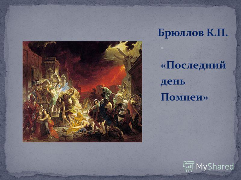 « «Последний день Помпеи»