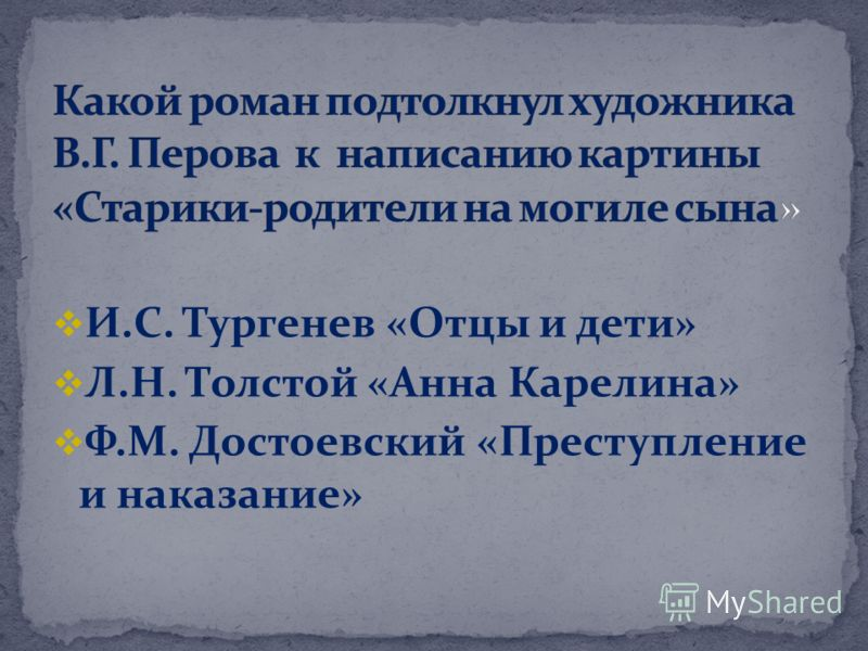 И.С. Тургенев «Отцы и дети» Л.Н. Толстой «Анна Карелина» Ф.М. Достоевский «Преступление и наказание»