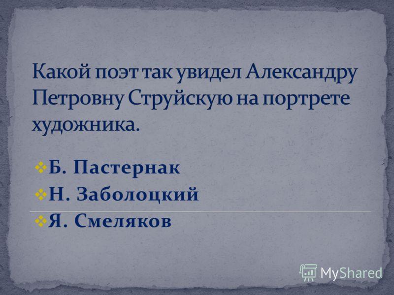 Б. Пастернак Н. Заболоцкий Я. Смеляков